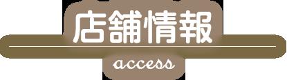 【武蔵小杉】カイロエステFelice店舗情報