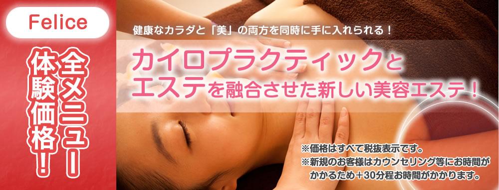 【武蔵小杉】カイロエステFeliceの体験キャンペーン