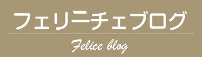 カイロエステ店Feliceからのお知らせ!