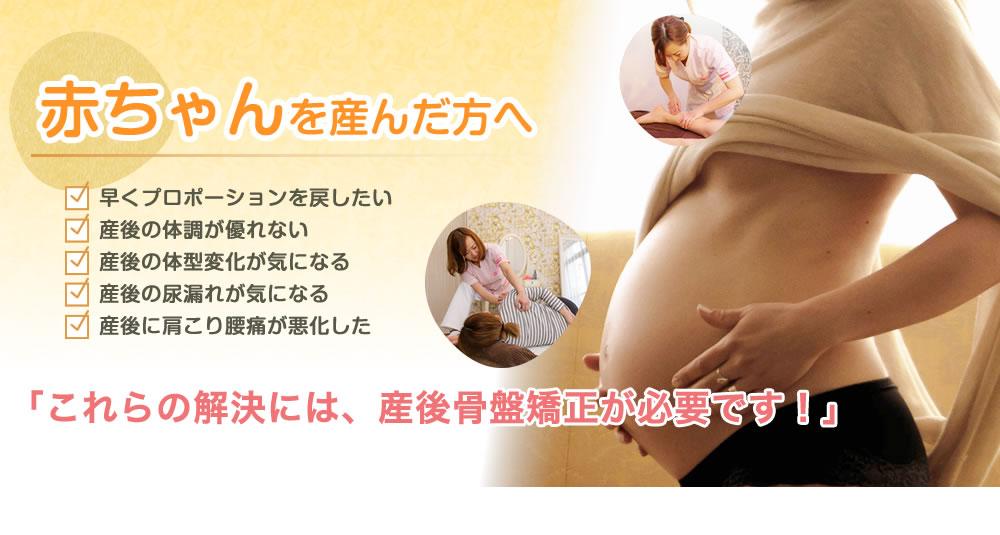 武蔵小杉の産後ママのための骨盤矯正!