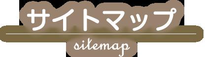 カイロエステ店Feliceのサイトマップ