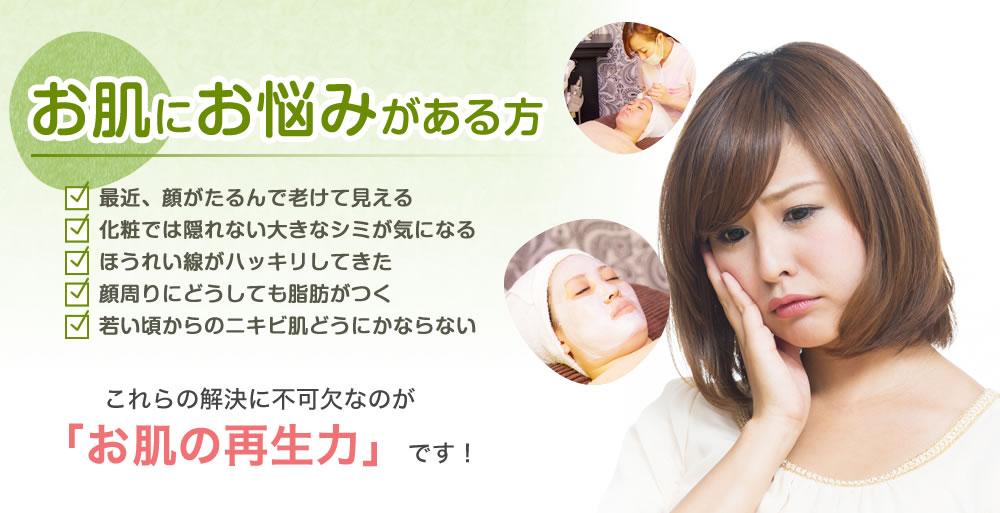 【武蔵小杉】お肌トラブルは皮膚アプローチだけではNG!