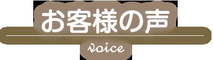 【武蔵小杉】カイロエステのお客様の声