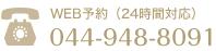 044-948-8091
