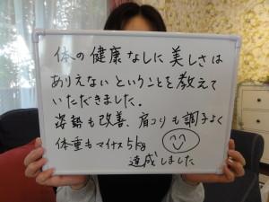 Y.Yさん50代美骨全身ボディコース_mini